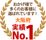岸和田市、貝塚市、和泉市、泉大津市やその周辺エリア、おかげさまで多くのお客様に選ばれています!
