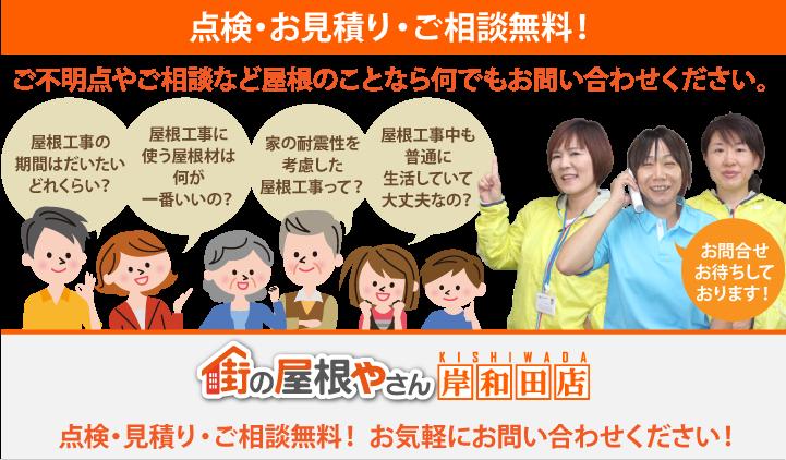 屋根工事・リフォームの点検、お見積りなら岸和田店にお問合せ下さい!