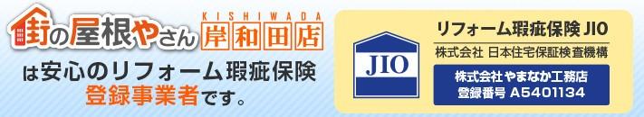 街の屋根やさん岸和田店は安心の瑕疵保険登録事業者です
