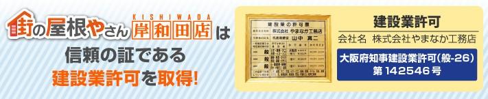 街の屋根やさん岸和田店は建設業許可取得業者です