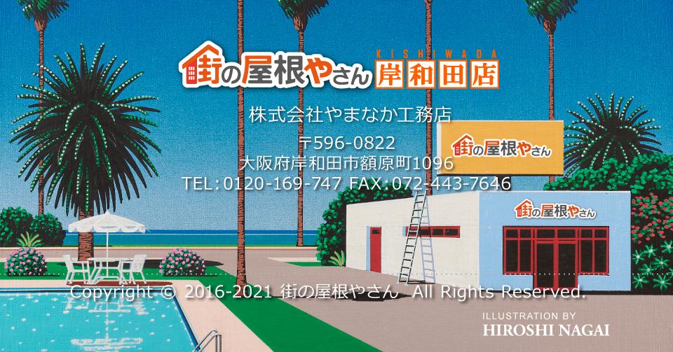 街の屋根やさん岸和田店