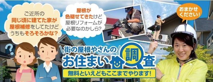 屋根の無料点検は街の屋根やさん岸和田店へ