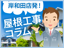 岸和田市、泉大津市、和泉市やその周辺エリアの屋根工事コラム