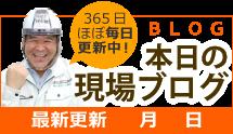 岸和田市、貝塚市、和泉市、泉大津市やその周辺エリア、その他地域のブログ