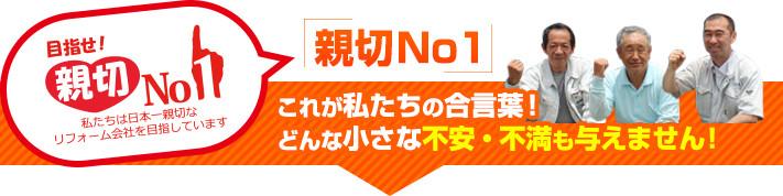 街の屋根やさん岸和田店はは安心の瑕疵保険登録事業者です