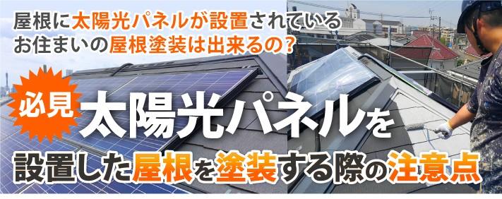 屋根に太陽光パネルが設置されているお住まいの屋根塗装は出来るの?