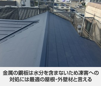 凍害に強い金属屋根