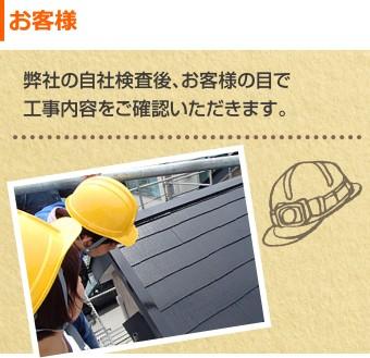 お客様 施工後の点検後、お客様の目で工事内容をご確認いただきます