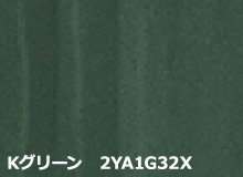 横暖ルーフきわみ(グリーン)