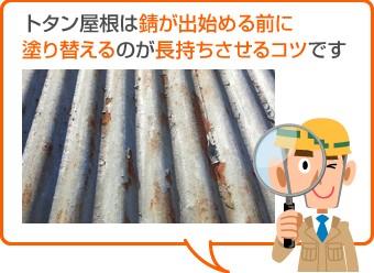 トタン屋根は錆が出始める前に塗り替えるのが長持ちさせるコツです
